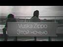 Vuska Zippo Dj AzBoy Этой ночью Боль Новая версия