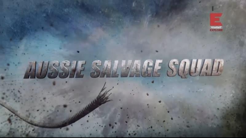 Поисковая команда в Австралии 3 серия Aussie Salvage Squard (2019)