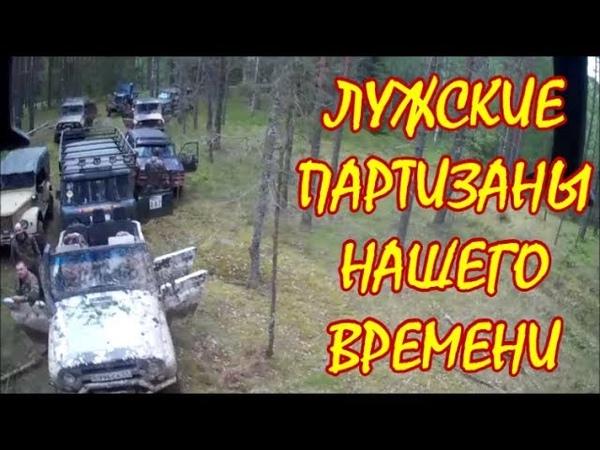 Новый маршрут по Бездорожью/Уаз-буханка/Нива/трактор МТЗ-80/Гибрид/и четыре Хантера по Дикому лесу
