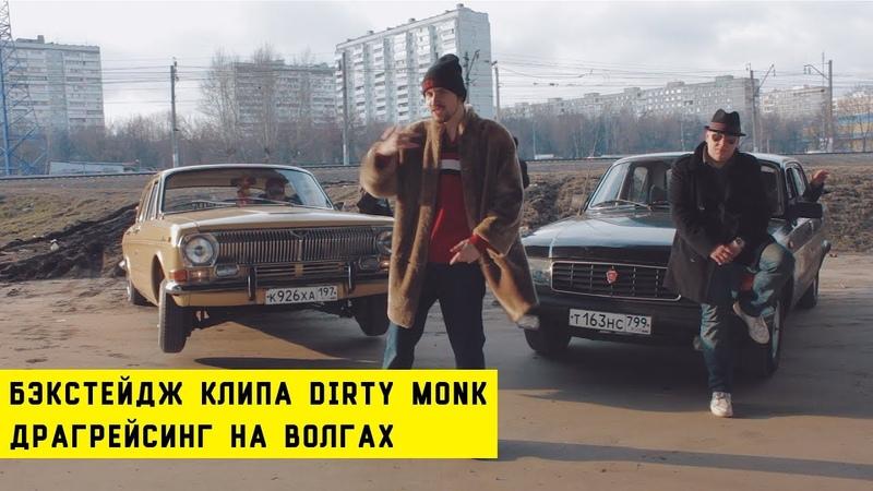 Бэкстейдж клипа для Dirty Monk, драгрейсинг на ВОЛГАХ.