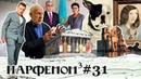 Парфенон 31: Как в Казахстане?! Урок-1956. Боня дождался. Фрейд, да не тот. «Намедни» - навсегда
