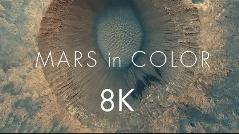 Марс в цвете / 2019 / Full HD