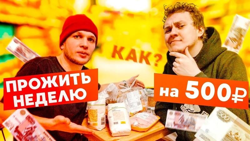 Можно ли прожить на 500 рублей в неделю