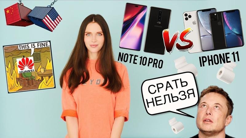Все о Galaxy Note 10 и iPhone 11, идеальный MacBook Pro и правда о проблемах Huawei