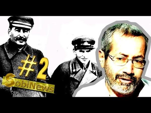 РАДЗИХОВСКИЙ. Ч.2. Почему СТАЛИН провел репрессии? Сталин и его диагноз. SobiNews