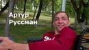 Артур Руссман / Аслан Айтыбаев / Иртышск