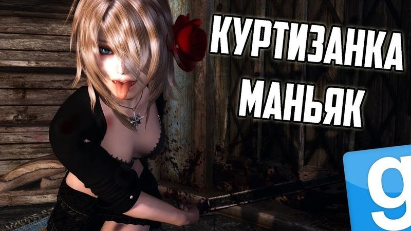 ПРОСТИТУТКА КИЛЛЕР Garry's mod Гаррис мод Dark Rp Дарк РП