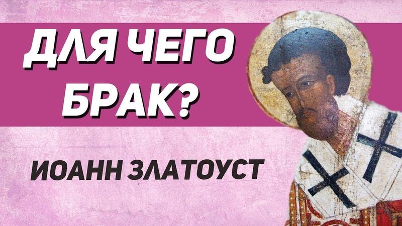 Для чего брак? Иоанн Златоуст   Священник Максим Каскун