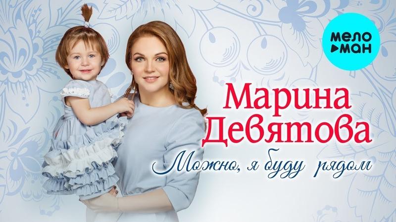 Марина Девятова Можно я буду рядом Single 2019