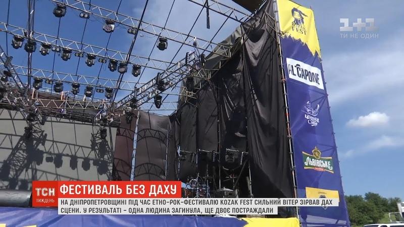 На фестивалі Kozak Fest буревій зірвав дах сцени, одна людина загинула