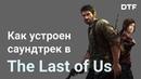 Разбор музыки The Last of Us Саундтрек Густаво Сантаолальи