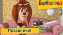 Праздники 🎉 Барбоскины 🍰 Сборник мультфильмов 2019
