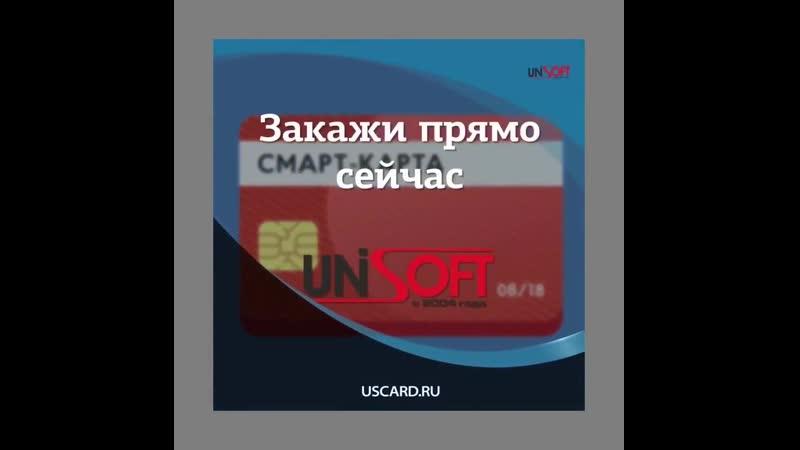 Решили провести лотерею среди любимых покупателей Закажите карты с защитным покрытием в ЮниСoфт с бесплатной доставкой