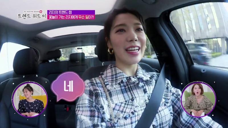 꽃놀이 간 고급 배우 박수아 - ! 리지 미모 오늘도 열일 - ☆ [트렌드위드미 10회]