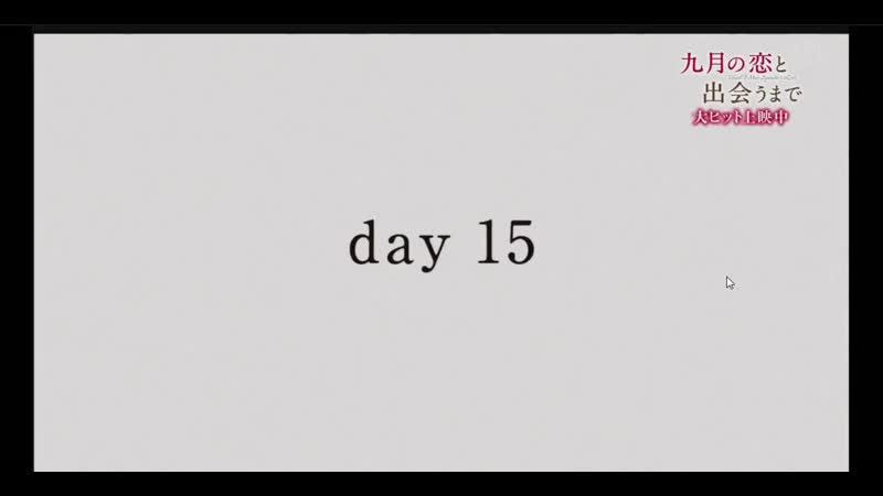 高橋一生×川口春奈W主演映画「九月の恋と出会うまで」 大ヒット上映中 【Until I Meet September's Love】