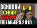Осколки 5-6 серия Премьера 2018 Русские мелодрамы 2018 новинки, сериалы 2018 HD