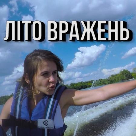 """ULYA STANISLAVSKA on Instagram """"Ти обов'язково маєш провести це літо кайфово! Все у тебе вийде, просто насолоджуйся і відпусти себе! . Давайте кож..."""