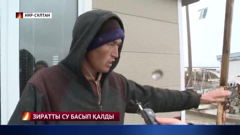 Астана іргесінде ауылдармен қатар зиратты да су шайып кетті