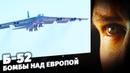 Б 52 Бомбы над Европой Специальный репортаж 2019