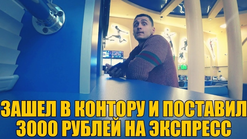 СТАВКА В КОНТОРЕ НА ЭКСПРЕСС ДВОЙНИК 3000 РУБЛЕЙ!