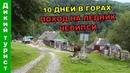 БЕСТРОПИЕ ВЫСОКОГОРНОГО Кавказа Встреча с МЕДВЕДЕМ Поход на озеро Ачипста и ледник Челипси