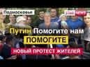 Путин ПОМОГИТЕ! ПРОТЕСТ ЖИТЕЛЕЙ против мусорного полигона! Подмосковье! Ликино-Дулево! Россия 2019