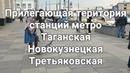 Прилегающая территория станций метро: Таганская Новокузнецкая Третьяковская 4K UHD 2160p HDR