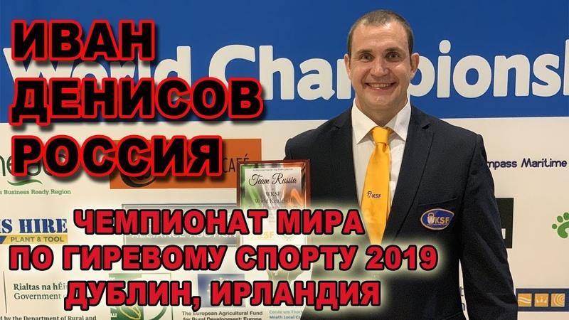 Иван Денисов Чемпионат мира по гиревому спорту 2019 Длинный цикл ВК свыше 95 кг
