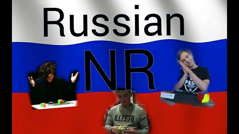 All Russian Rubiks cube NR [March 2019]