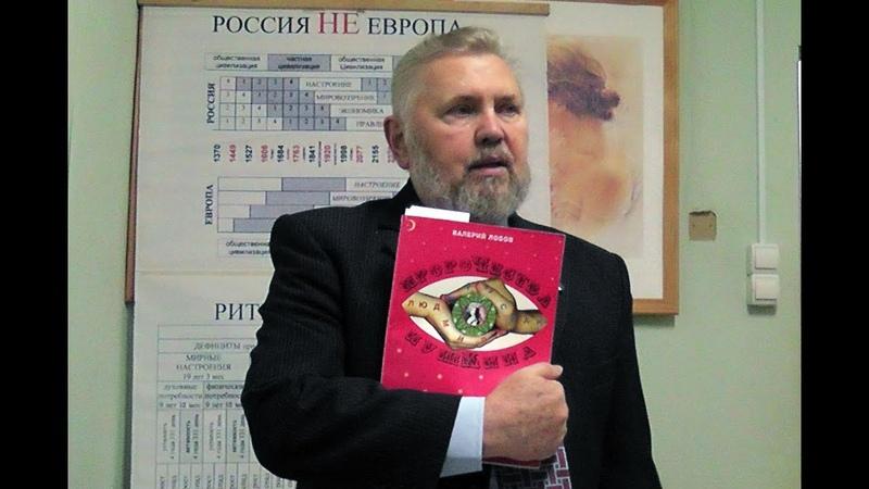 Пророки о будущем Руси. Лобов В.М. 08.02.2013