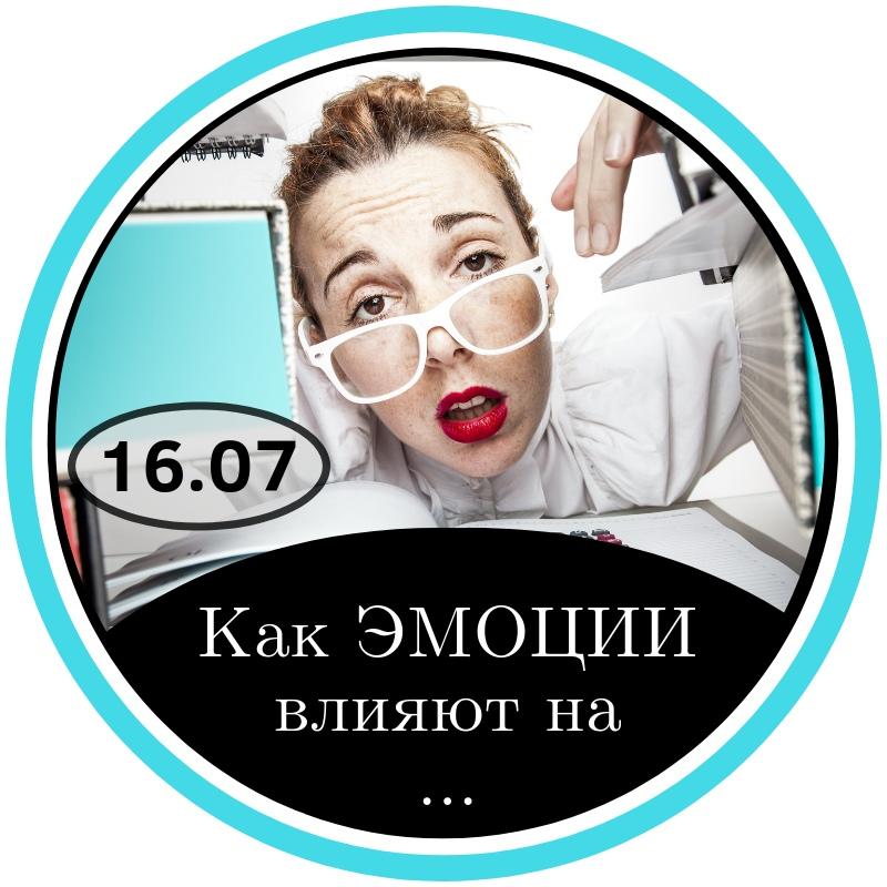 """Афиша 16.07 - МК """"Как Эмоции влияют на Продуктивность"""""""