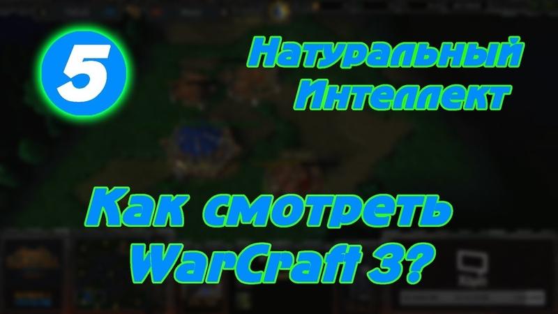 Натуральный Интеллект. Как WarCraft 3