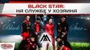 BLACK STAR: На службе у Хозяина
