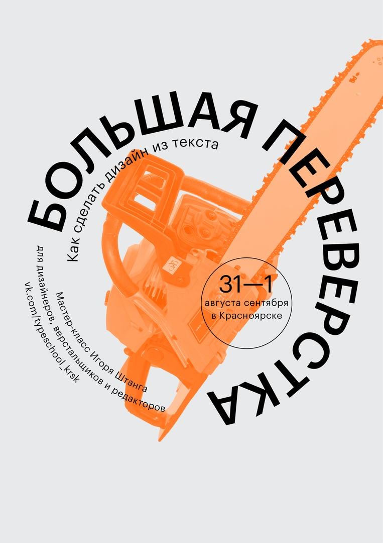 Афиша Красноярск Мастер-класс «Большая переверстка» в Красноярске