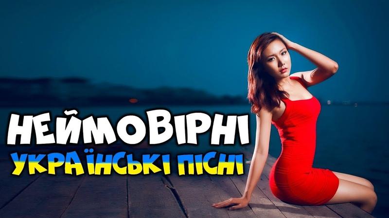 Неймовірна українська музика - збірка пісень