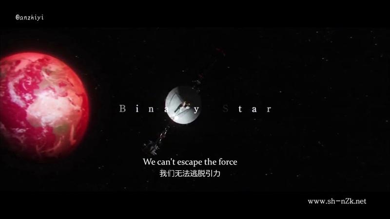 【180425】【Binary Star】【泽野弘之[nZk]Uru】 (TV动画《银河英雄传说Die Neue These》OP ) 中英文歌词[LYRIC