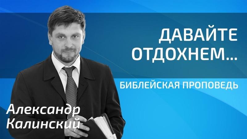 Александр Калинский - Давайте отдохнем…