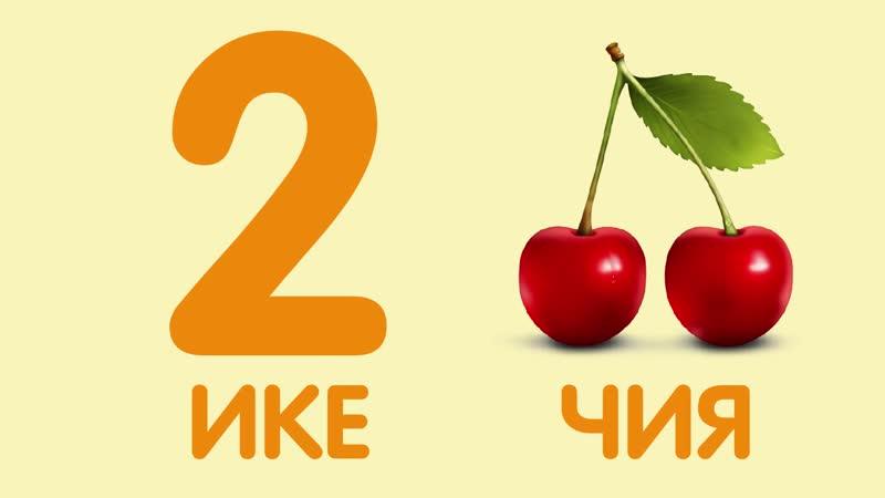 2 (два) - 2 (ике). 2 (ике) чия - 2 (две) вишни 🍒 татар татартеле татартеленсаклыйк two cherry tatarsbaby_числа