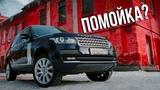 ЧТО ОСТАЛОСЬ ОТ Range Rover ПОСЛЕ 100 тыс. км пробега