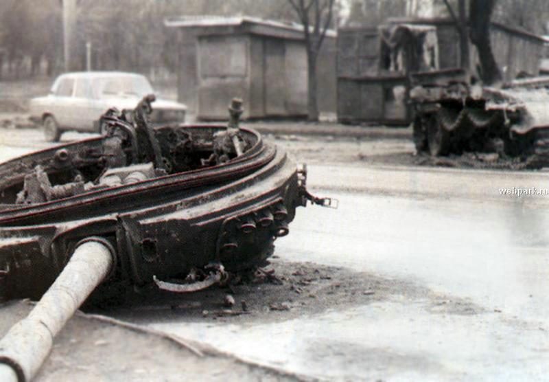 Довольно часто встречавшаяся картина на улицах Грозного. 26 ноября 1994 г. танки оппозиции уничтожались из гранатометов с близкого расстояния и артиллерийских орудий, установленных в квартирах первых этажей – почти в упор. Как правило, от детонации взорвавшегося боекомплекта башню отрывало и отбрасывало на 10–15 м. Фото А.Бабушкина