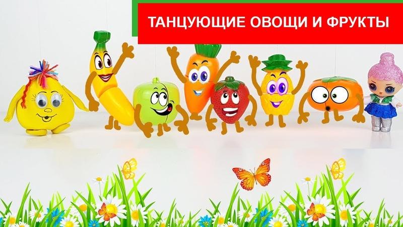 Веселые танцы с овощами фруктами и ягодкой Куколка Lol и Лякса Клякса танцуют