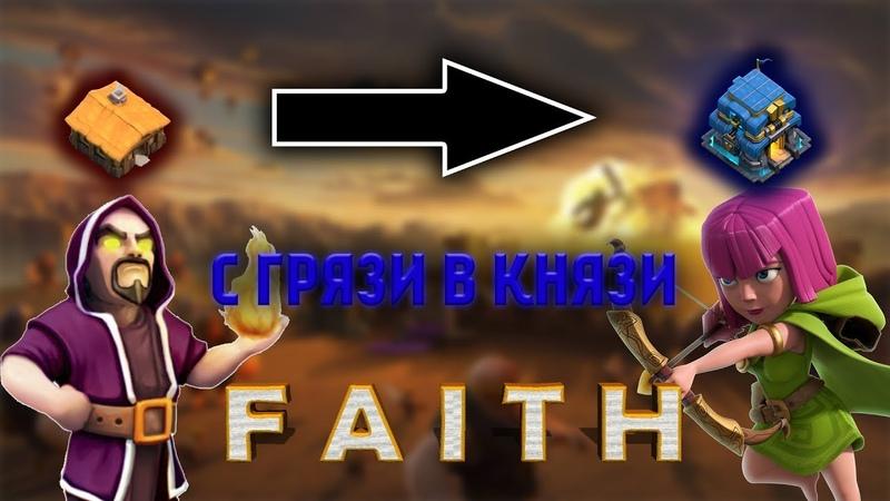 🔥С ГРЯЗИ В КНЯЗИ🔥 ПОЛНЫЙ ГАЙД РАЗВИТИЯ ПО МОБИЛЬНОЙ ИГРЕ CLASH OF CLANS! ИГРАЕМ ВМЕСТЕ🔥