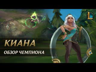 Обзор чемпиона: киана | игровой процесс – league of legends