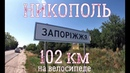 Никополь Запорожье на велосипеде 100 км Nikopol Zaporizhia on a bicycle 100 km