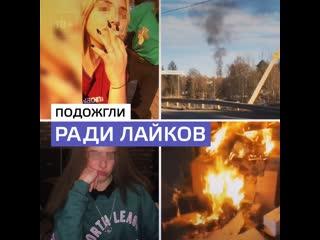 Школьницы сожгли дом, чтобы запостить в Сеть — Москва 24