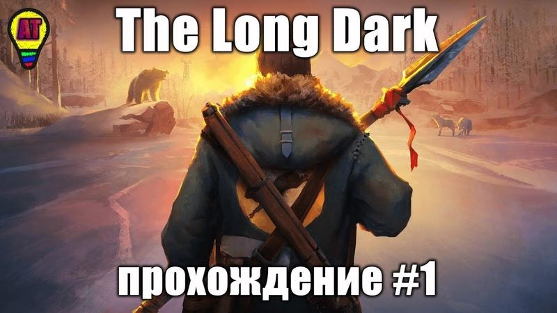 The Long Dark Redux №1 Холод голод и волки
