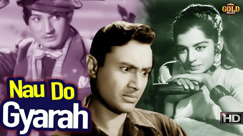 Nau Do Gyarah 1957 BW - Comedy Movie | Dev Anand, Kalpana Kartik, Shashikala.