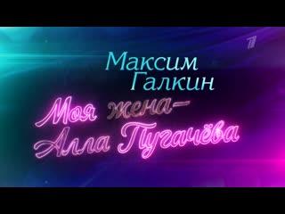 Максим Галкин. Моя жена— Алла Пугачева. Документальный фильм. Анонс