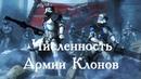 Сколько клонов было в Великой Армии Республики