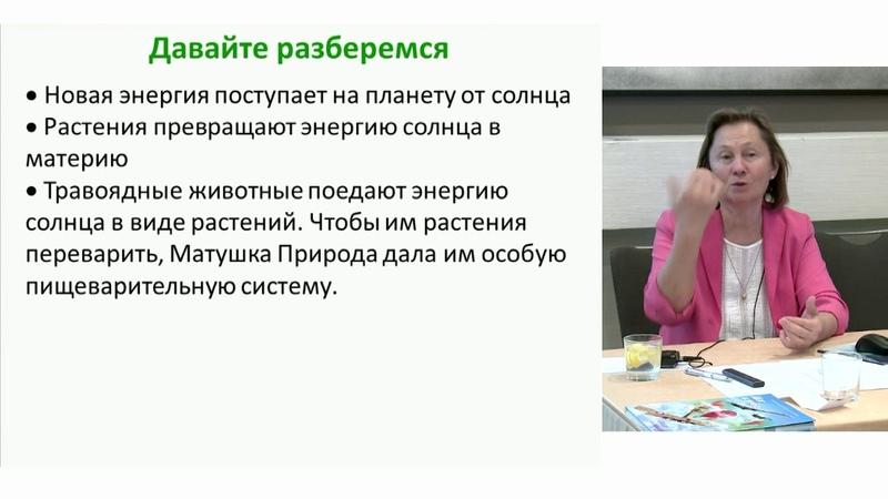 Конференция в Москве 13 04 2019г Почему болеют люди 4 часть